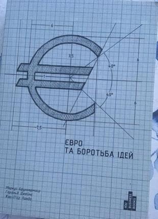 «євро та боротьба ідей»