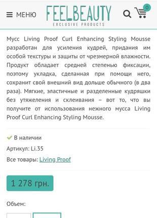 Living proof curl enhancing styling mousse - мусс для усиления кудрей и локонов3 фото