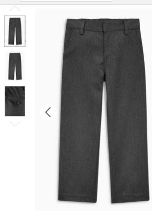 Школьные брюки чиносы