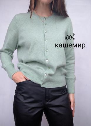 Кашемировый кардиган кофта свитер
