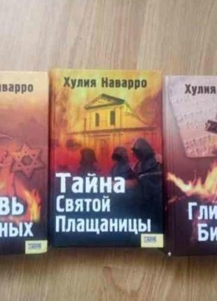 Книги хулии наварро