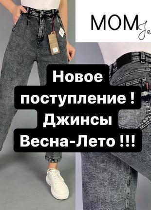 Джинсы  мом серые  /слоуч / варёнки /высокая посадка mom fit jeans