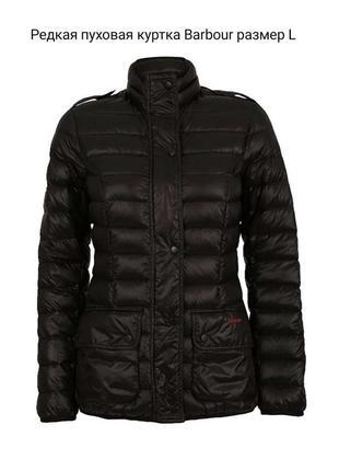 Женская пуховая демисезонная куртка barbour размер l  оригинал,недавней коллекции.