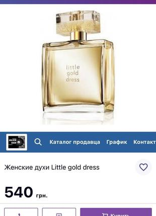 Парфюмированная вода little gold dress 50мл. парфюм духи