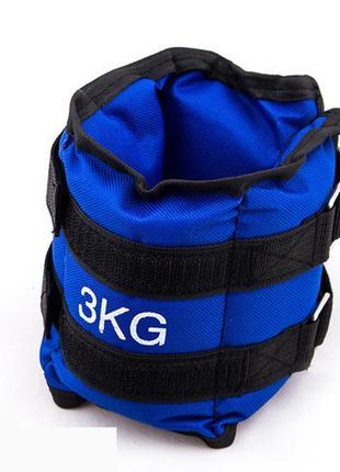 Утяжелители world sport 3кг 2*1,5кг синий skl11-281805