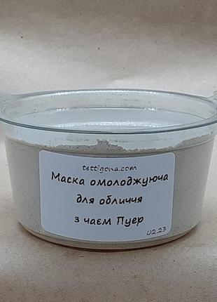 Маска омолаживающая для лица с чаем пуер
