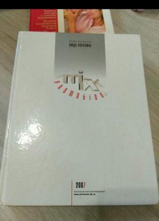 Книга рекламодателей. мир рекламы. mix promotion.