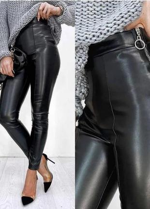 Женские кожаные лосины/леггинсы с молнией сбоку и стрелками/эко кожа.