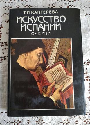 Искусство испании. очерки. средние века, эпоха возрождения