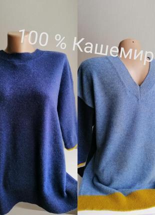 Дизайнерский,кашемировый свитер кофта needle,100% кашемир,р. s,m,l,xl,,8,10,12,14,16