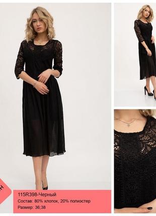 Новое роскошное черное платье-плиссе с кружевом миди