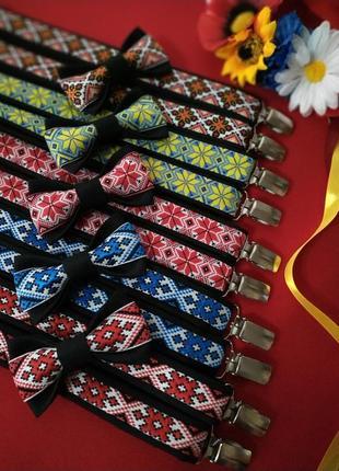 Комплект с вышивкой галстук бабочка и подтяжки