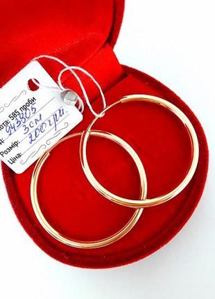 Позолоченные серьги-кольца, сережки конго позолота, д. 3 см