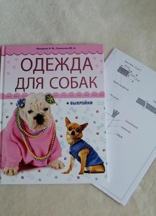 Книга одежда для собак