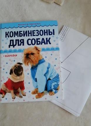 Книга комбинезоны для собак