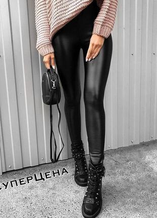 Женские лосины чёрные без флисе с флисом весна зима кожаные