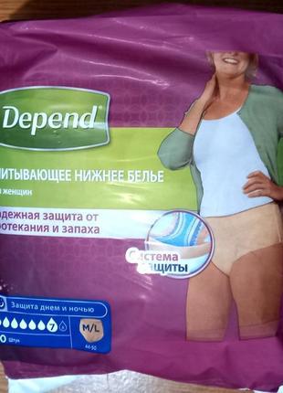 Подгузники-трусы для женщин m/l (42-48) depend, как прокладки, ежидневки  обмен