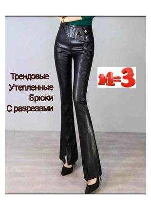 ♥1+1=3♥ актуальные утепленные брюки из эко кожи с разрезами
