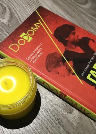 Аромасвічка свічка свеча