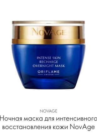 Ночная маска novage