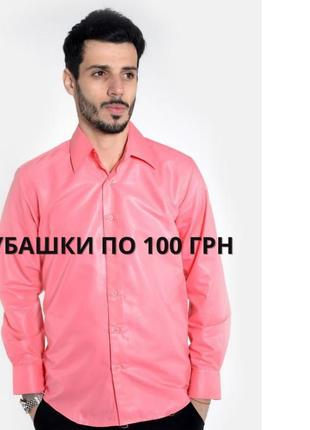 Яркая рубашка кораллового цвета