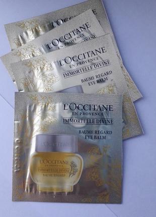 L'occitane loccitane бальзам-маска для шкіри навколо очей божественний безсмертник 1 мл