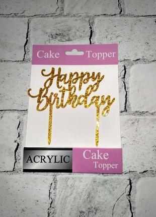 Топпер с днем рождения happy birthday, золотой