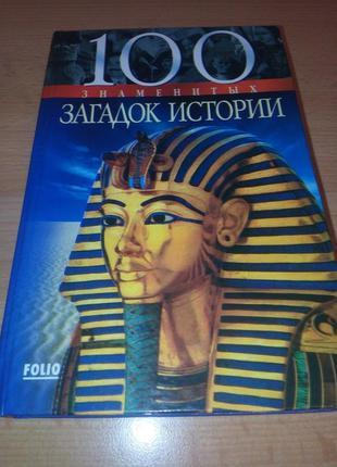 Книги из серии 100 знаменитых загадок истории