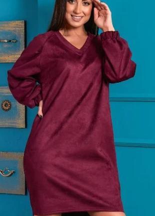 Платье замшевое бордовое