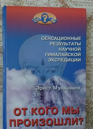 """Эрнст мулдашев """"от кого мы произошли"""""""