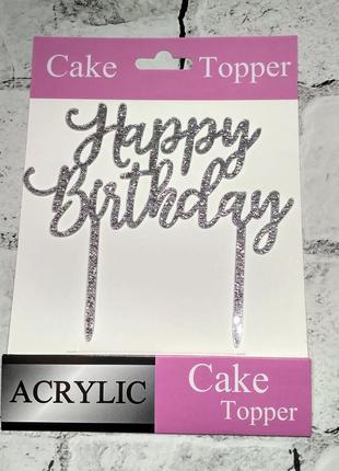 Топпер с днем рождения happy birthday, серебристый