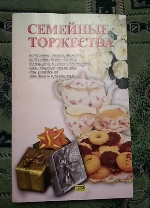 """Книга """" семейные торжества """""""