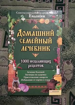 """Книга """" домашний семейный лечебник """" советы народной целительницы евдокии"""
