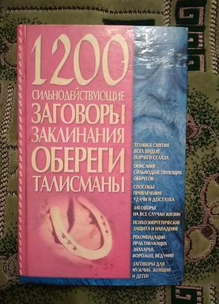 """Книга """" 1200 сильнодействующие заговоры заклинания обереги талисманы """""""