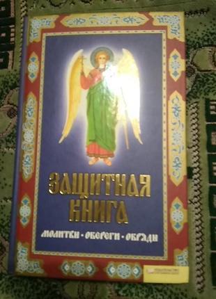 """"""" защитная книга . молитвы. обереги. обряды """""""