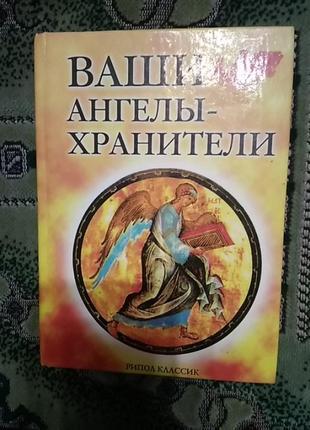 "Книга "" ваши ангелы - хранители """