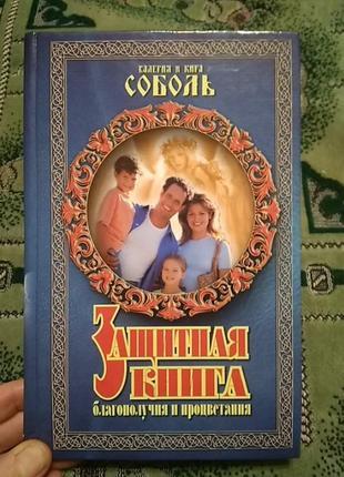 """Книга """" защитная книга благополучия и процветания """""""
