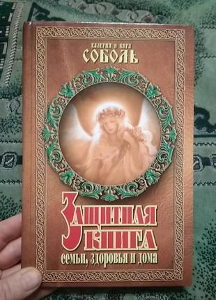 """Книга """" защитная книга семьи, здоровья и  дома """""""
