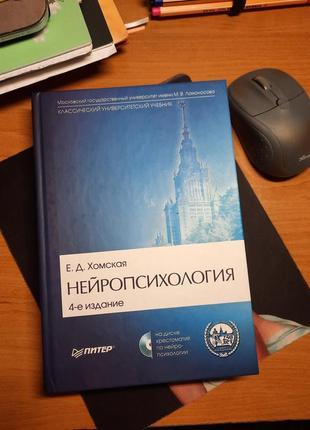 "Е. д. хомская ""нейропсихология +диск"