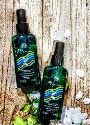 Знижка!💐парфумований спрей для волосся ефект пляжних хвиль monoi ив роше yves rocher