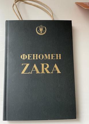 Книга феномен zara зара