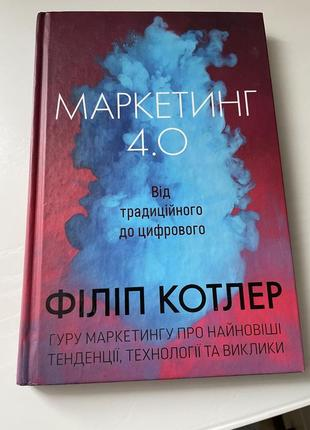 Книга маркетинг 4.0 филип котлер