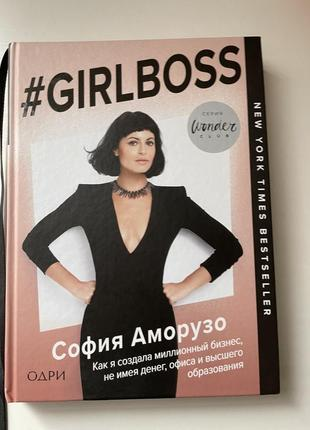 Книга girlboss софия аморузо