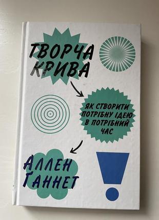 Книга творча крива