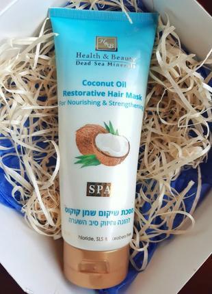 """❣відновлююча маска для волосся з кокосовим маслом """"живлення та зміцнення"""" від h&b"""