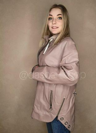 Кожаная курточка премиум качества в нежном цвете розовый жемчуг