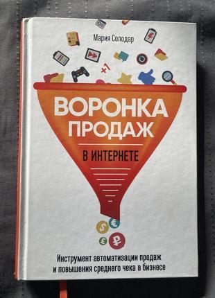 Книга воронка продаж