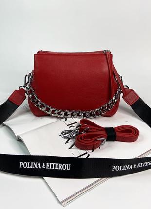 Женская кожана сумка на через плечо с широким ремешком polina & eiterou жіноча шкіярна