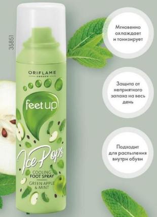 Освежающий спрей-дезодорант для ног с зелёным яблоком и мятой 35851 oriflame орифлейм