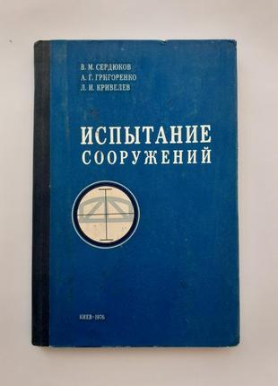 Испытание сооружений 1976 сердюков ссср советская техническая проектирование зданий